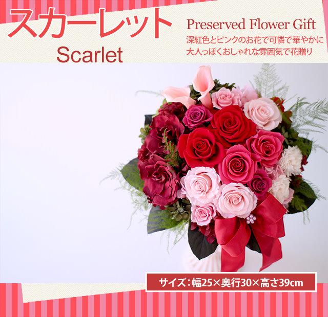 アレンジ「スカーレット」-プリザーブドフラワーギフト-花屋-フラワーギフト-インターネット宅配花屋さん花RiRo