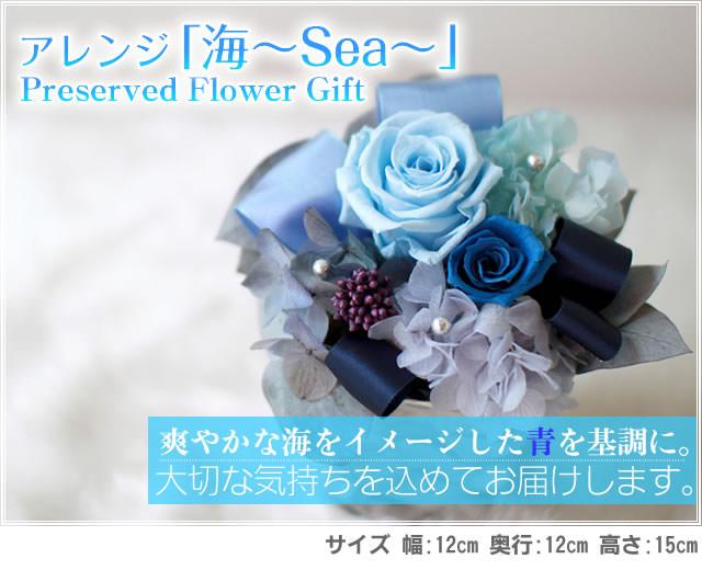アレンジ「海(Sea)」-プリザーブドフラワーギフト-花屋-フラワーギフト-インターネット宅配花屋さん花RiRo