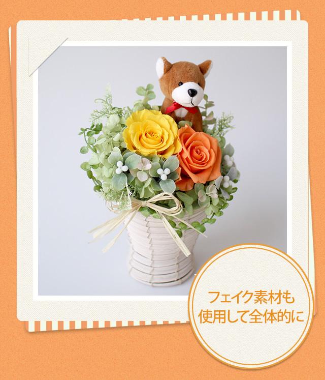 アレンジ「シバイヌさんのガーデンバスケット」/プリザーブドフラワーギフト