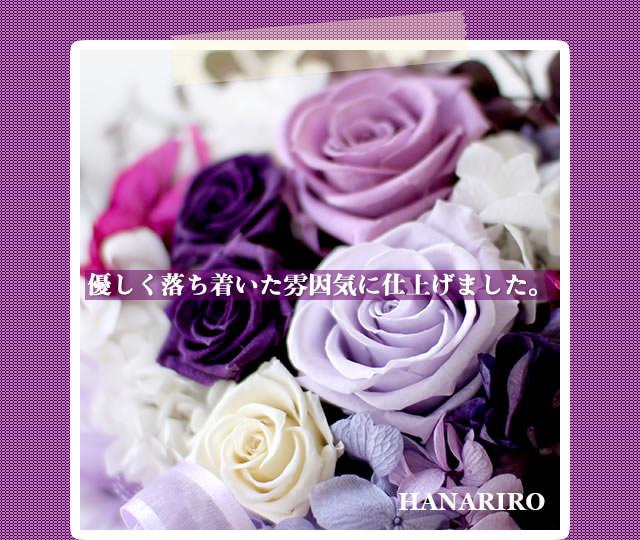 アレンジ「栞(しおり)」/プリザーブドフラワーギフト