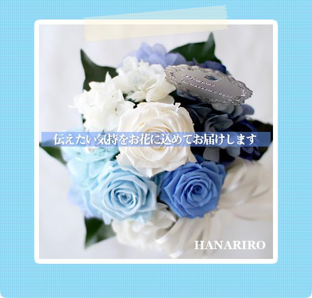 アレンジ「サムシングブルー」/プリザーブドフラワーギフト