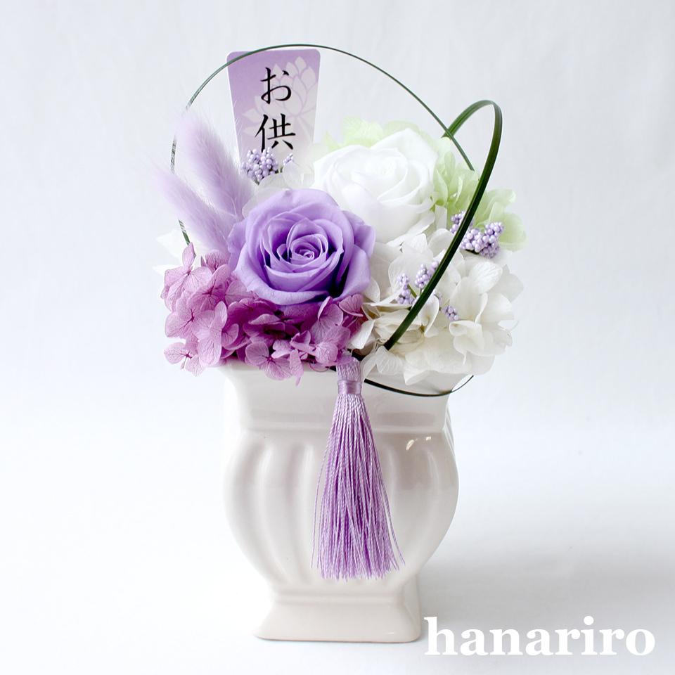 アレンジ「藤華(とうか)」/お悔み・お供え