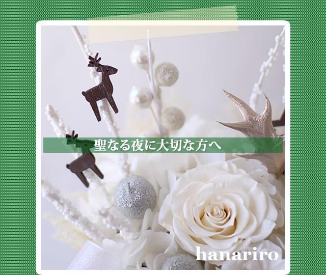 アレンジ「ホワイトクリスマス」/プリザーブドフラワーギフト