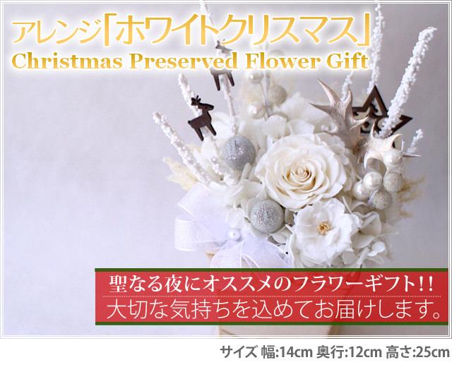 アレンジ「ホワイトクリスマス」-プリザーブドフラワーギフト-花屋-フラワーギフト-インターネット宅配花屋さん花RiRo