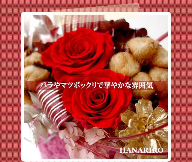 アレンジ「クリスマスアレンジ(レッド)」/プリザーブドフラワーギフト