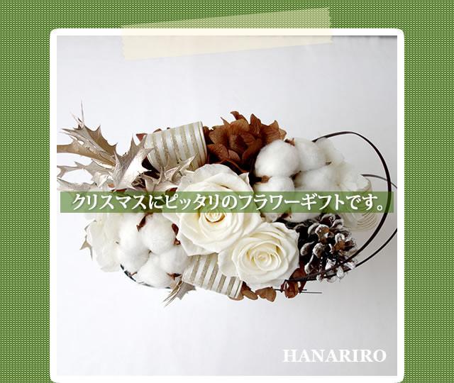 アレンジ「クリスマスアレンジ(ホワイト)」/プリザーブドフラワーギフト