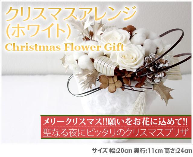 アレンジ「クリスマスアレンジ(ホワイト)」-プリザーブドフラワーギフト-花屋-フラワーギフト-インターネット宅配花屋さん花RiRo