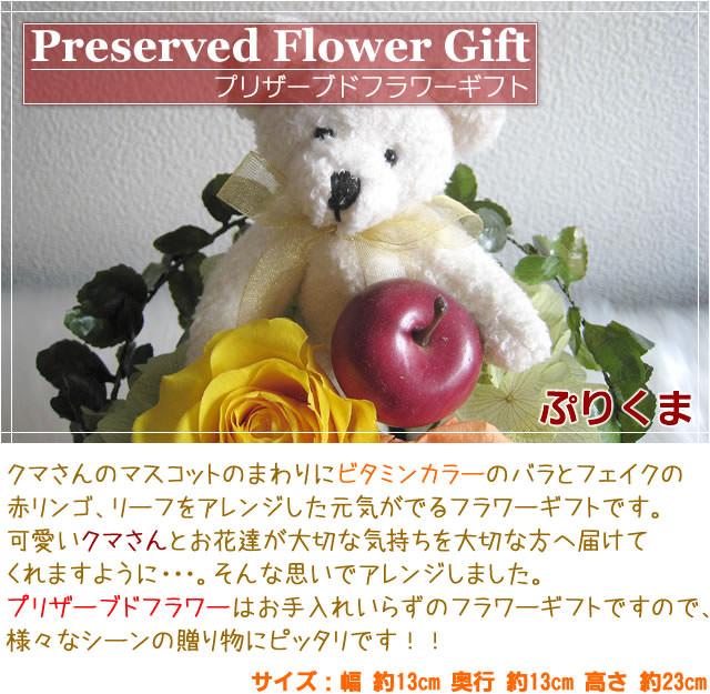 アレンジ「ぷりくま」/プリザーブドフラワーギフト/花屋-フラワーギフト-宅配花屋さん花RiRo