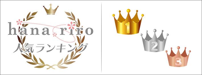 花屋-フラワーギフト-インターネット宅配花屋さん花RiRo-人気ランキング