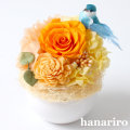 アレンジ「しあわせの青い鳥(黄色オレンジミニ)」/プリザーブドフラワー