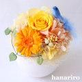 アレンジ「しあわせの青い鳥(黄色オレンジS)」/プリザーブドフラワー