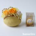 アレンジ「幸せの黄色いガマグチ」(風水ダルマ付き)
