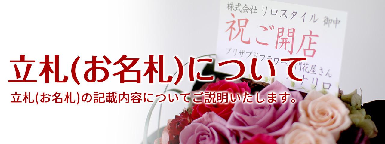 立札について-インターネット宅配花屋さん花RiRo
