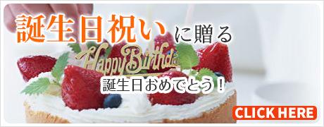誕生日のお祝いに贈るプリザーブドフラワー