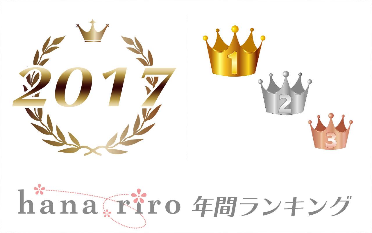 2017年年間ランキング-プリザーブドフラワー 通販専門の花屋-インターネット宅配花屋さんハナリロ