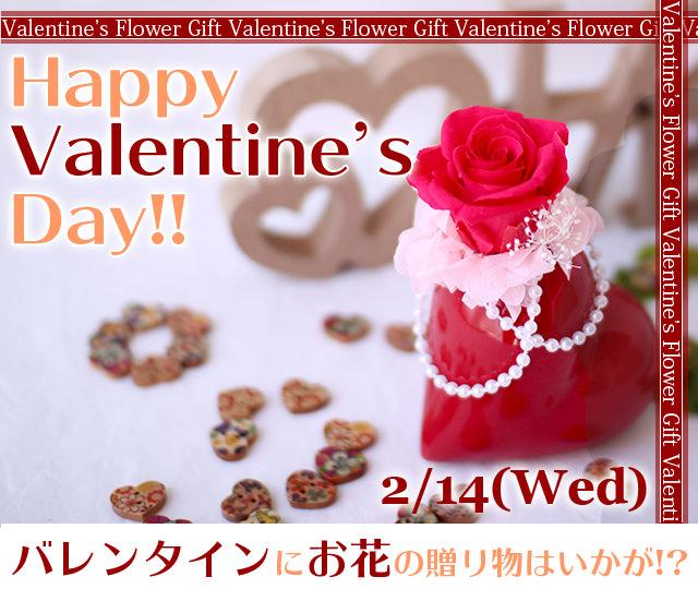バレンタインフラワーギフト-花屋-フラワーギフト-インターネット宅配花屋さん花RiRo