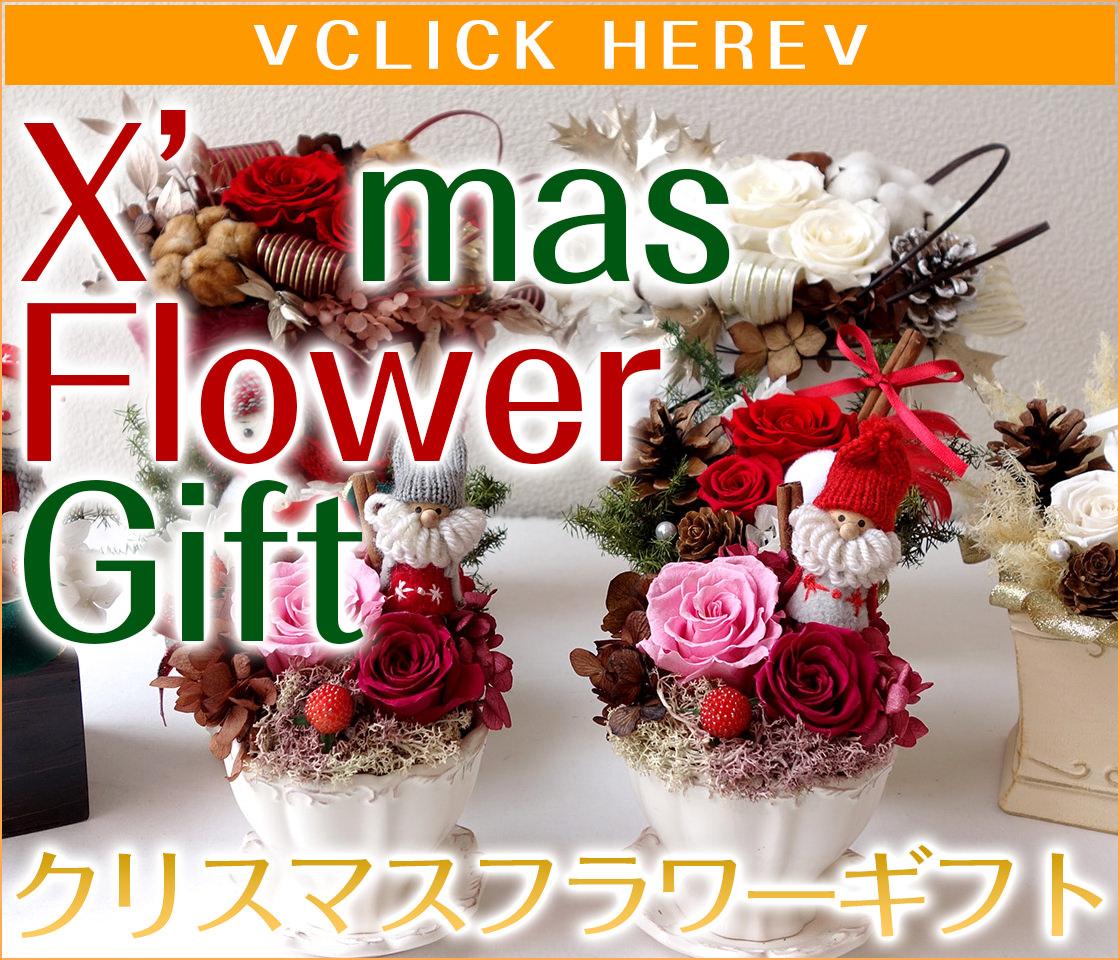 クリスマスにに贈るフラワーギフト-花屋-フラワーギフト-インターネット宅配花屋さん花RiRo
