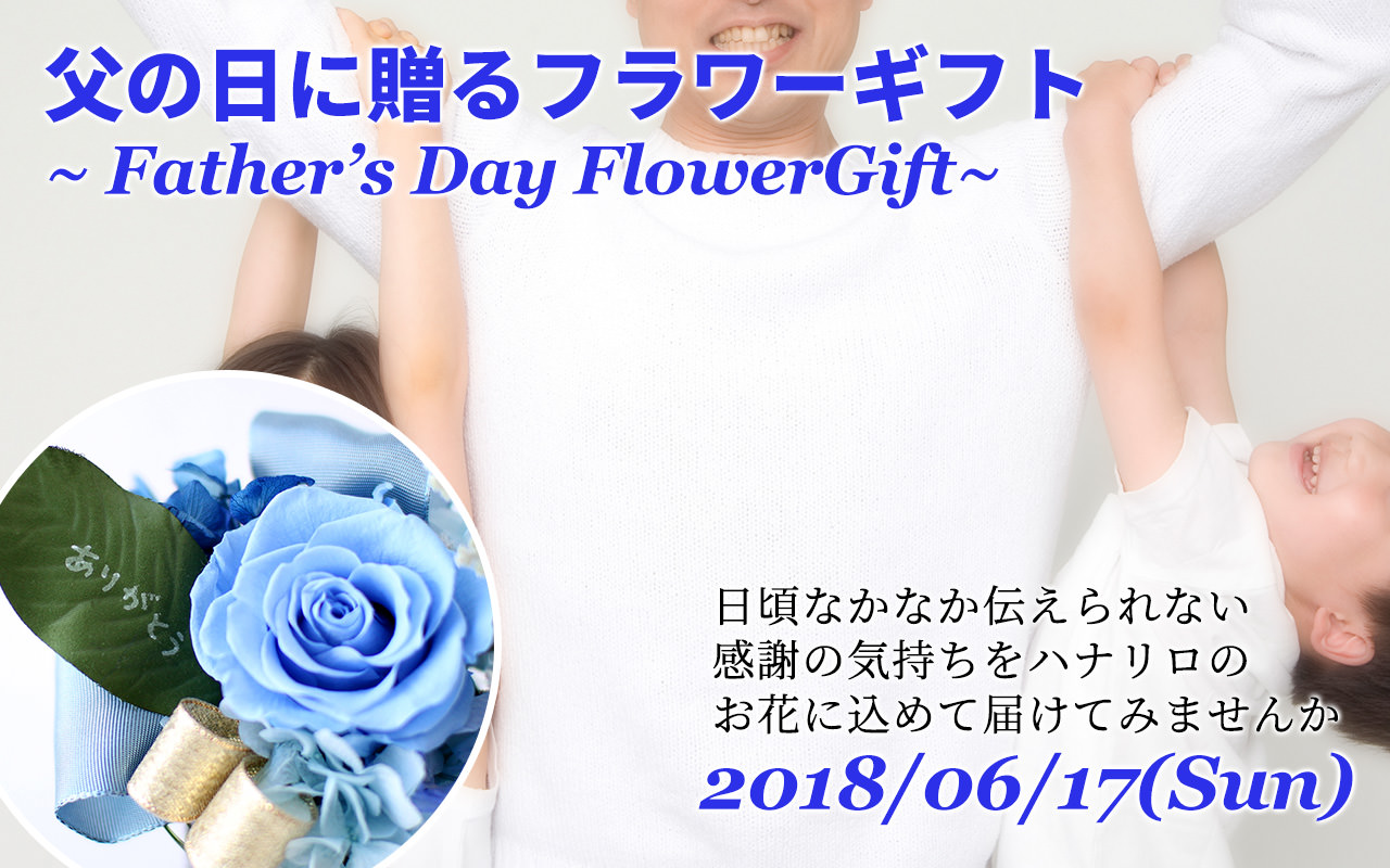 父の日のフラワーギフト-プリザーブドフラワー 通販専門の花屋-インターネット宅配花屋さんハナリロ