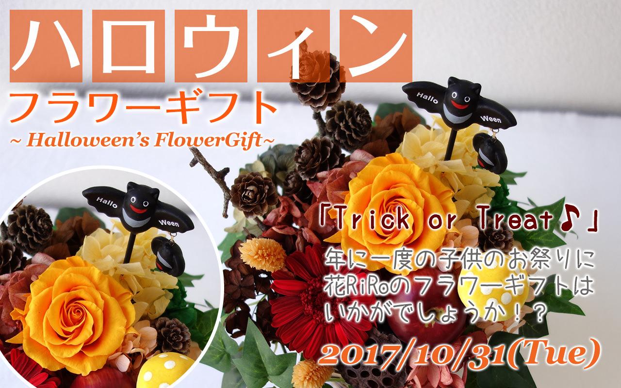 ハロウィンに贈るフラワーギフト-プリザーブドフラワー 通販専門の花屋-インターネット宅配花屋さんハナリロ