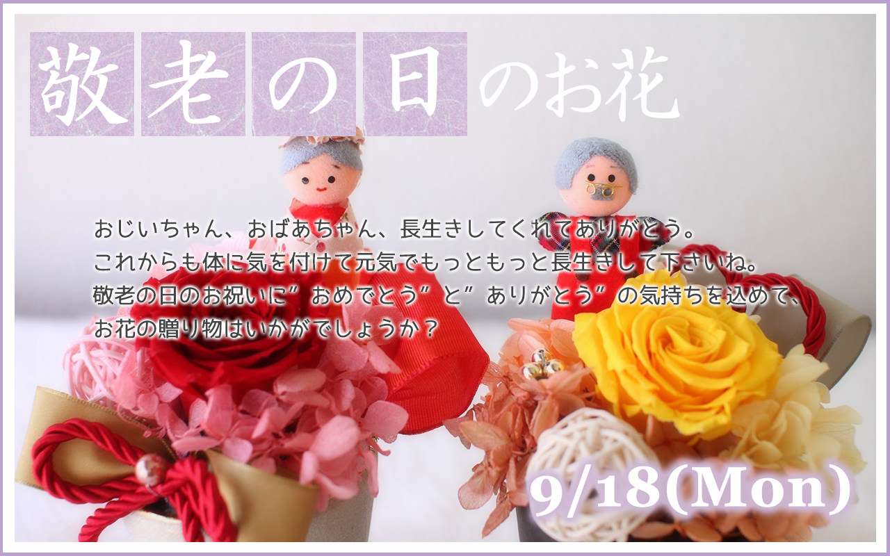 敬老の日に贈るフラワーギフト-プリザーブドフラワー 通販専門の花屋-インターネット宅配花屋さんハナリロ