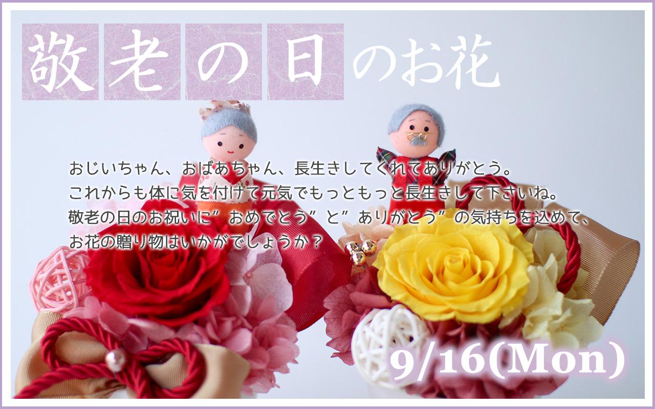 敬老の日のフラワーギフト-プリザーブドフラワー 通販専門の花屋-インターネット宅配花屋さんハナリロ