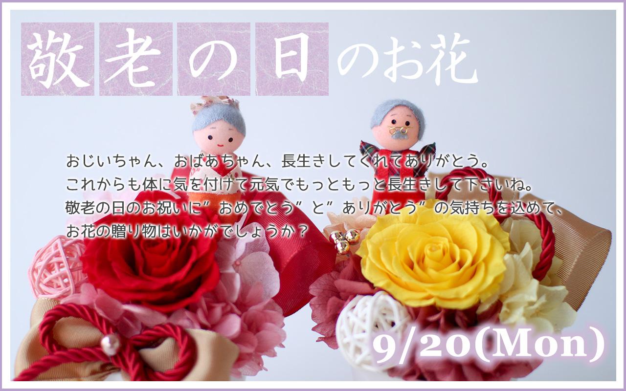 敬老の日に贈る-プリザーブドフラワー 通販専門の花屋-インターネット宅配花屋さんハナリロ