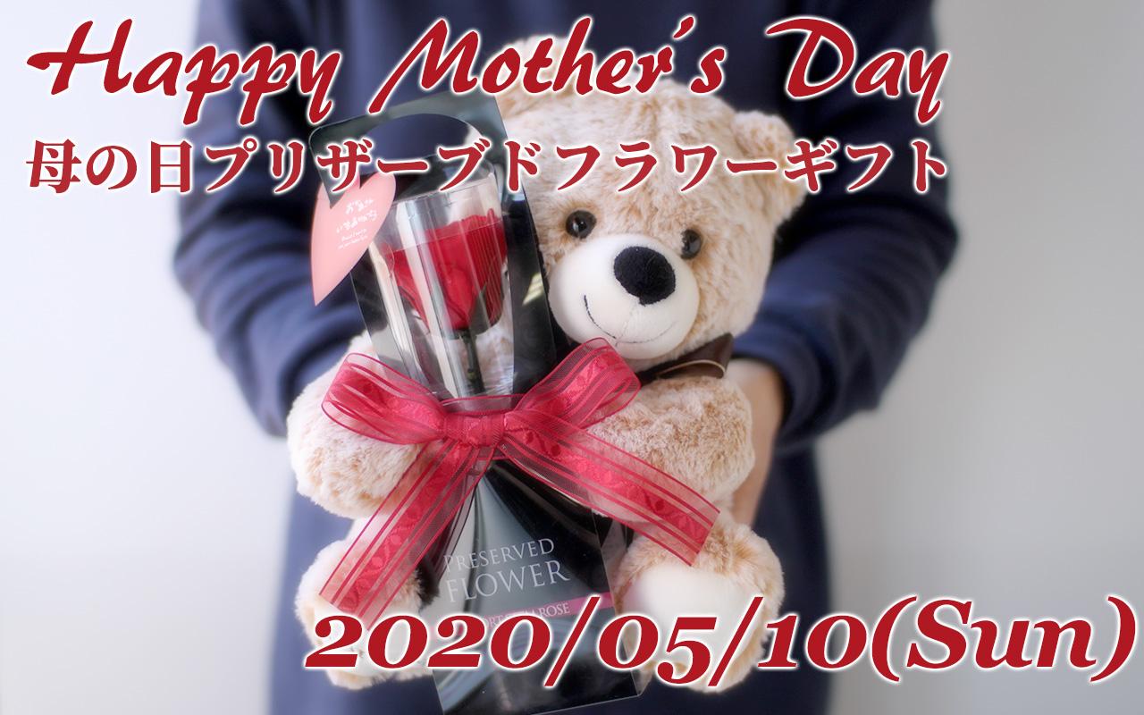 母の日のフラワーギフト-プリザーブドフラワー 通販専門の花屋-インターネット宅配花屋さんハナリロ