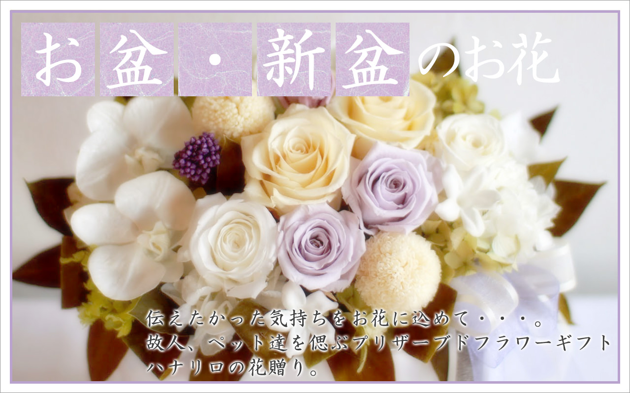 お盆・新盆に贈るフラワーギフト-プリザーブドフラワー 通販専門の花屋-インターネット宅配花屋さんハナリロ