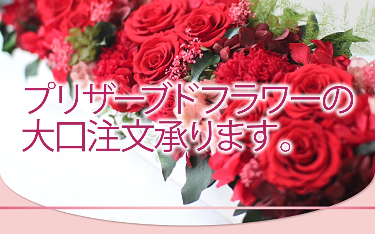 まとめ買い-プリザーブドフラワー 通販専門の花屋-インターネット宅配花屋さんハナリロ