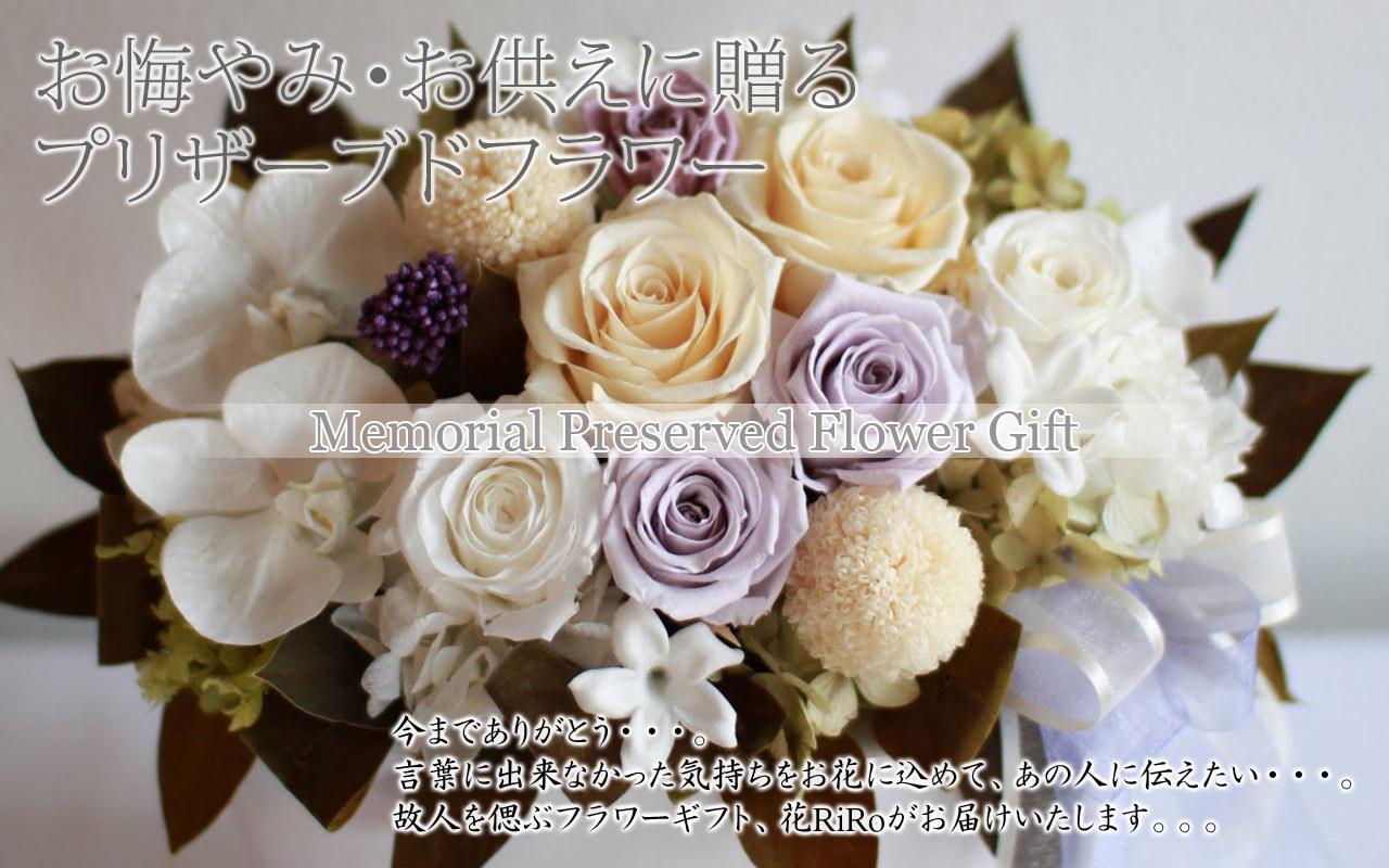 お悔やみ・お供え-プリザーブドフラワー 通販専門の花屋-インターネット宅配花屋さんハナリロ