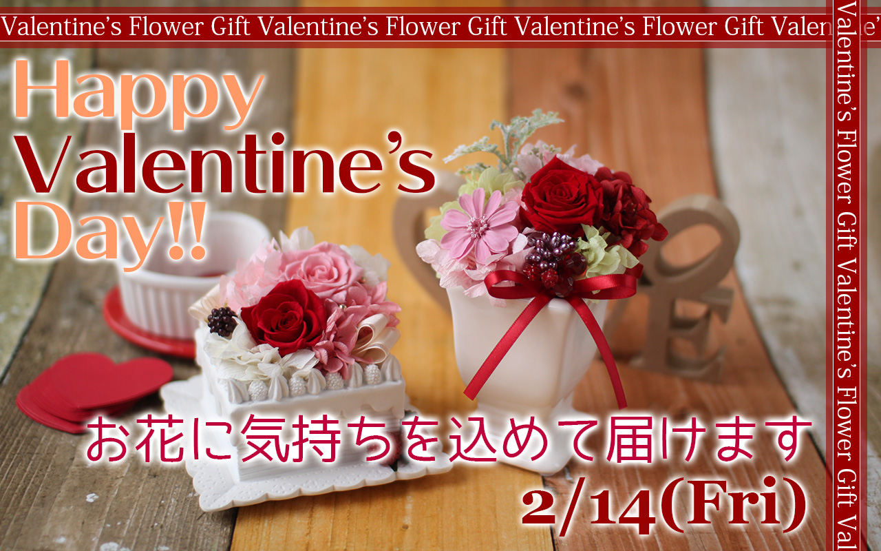 バレンタインフラワーギフト-プリザーブドフラワー 通販専門の花屋-インターネット宅配花屋さんハナリロ
