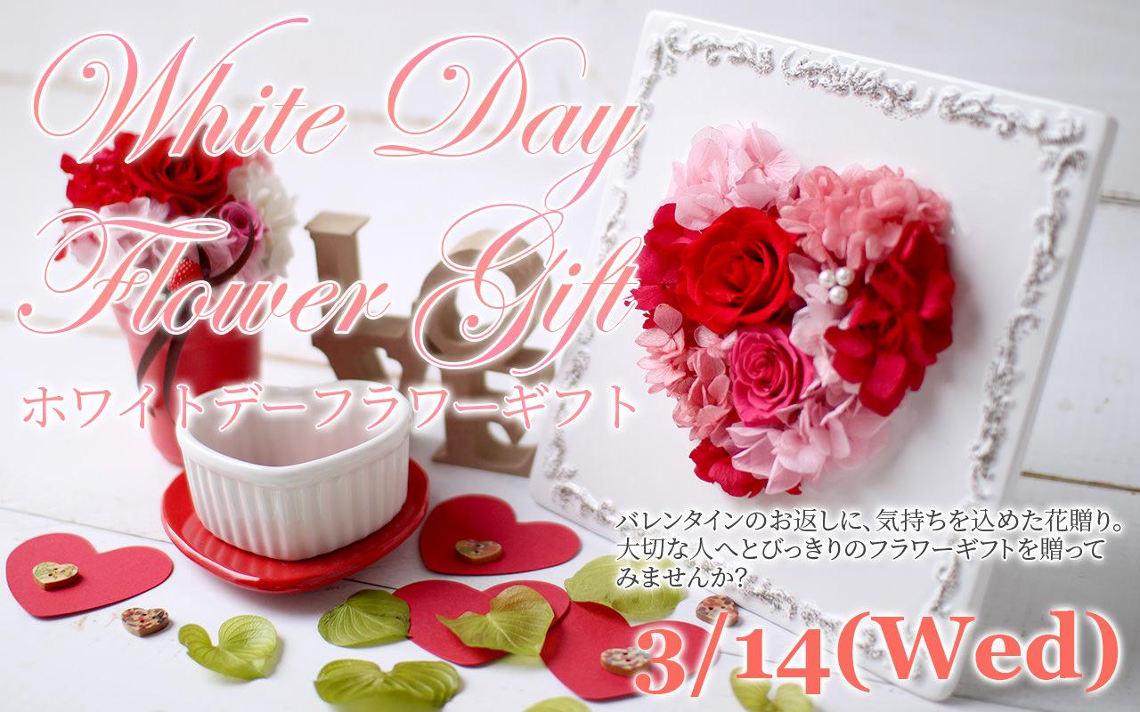 ホワイトデーフラワーギフト-プリザーブドフラワー 通販専門の花屋-インターネット宅配花屋さんハナリロ