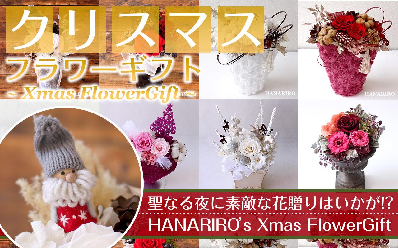 クリスマスに贈るフラワーギフト-プリザーブドフラワー 通販専門の花屋-インターネット宅配花屋さんハナリロ